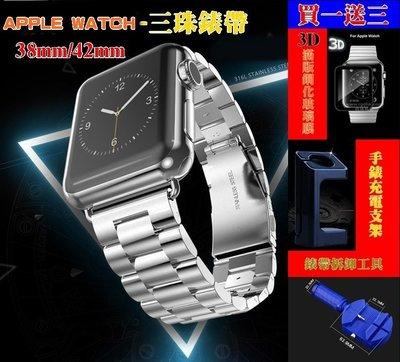 【宅動力】Apple watch 蘋果錶帶 三珠鋼帶 金屬錶鏈 i watch2/watch3 不銹鋼錶帶 智能手錶腕帶