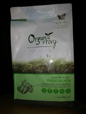 Organic story天然有機鮮嫩三文魚配方全犬糧 1.2 kg