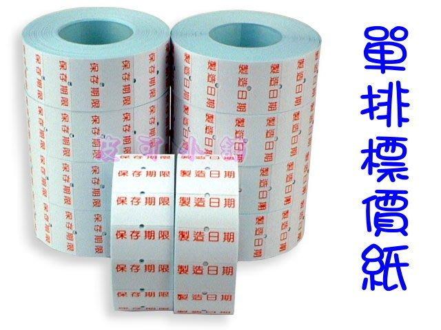 ~皮可小舖~ 單排 8位數 1Y 標籤貼紙、標籤紙   日期 、 保存期限 、 有效日期