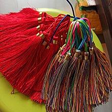 綁金線16CM穗子 流蘇穗子/排穗/裝飾用品/小圓穗 燈籠穗 吊飾 包包掛飾