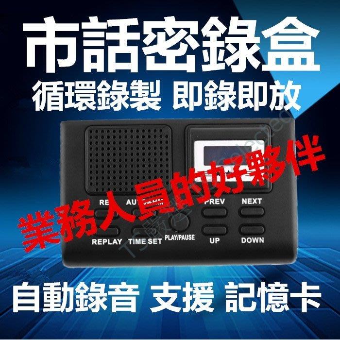 獨立式 數位 市話 密錄 盒 插記憶卡 MP3 自動 循環 電話 室話 錄音 機 秘錄 器 室內 答錄 筆 監聽 神器