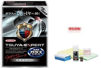 MADE IN JAPAN 玻璃車身鍍膜劑 WILLSON 01252 (中、大型車用)