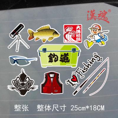貼紙適用于汽車創意釣箱貼紙釣魚貼紙釣魚服貼紙釣魚燈貼3516