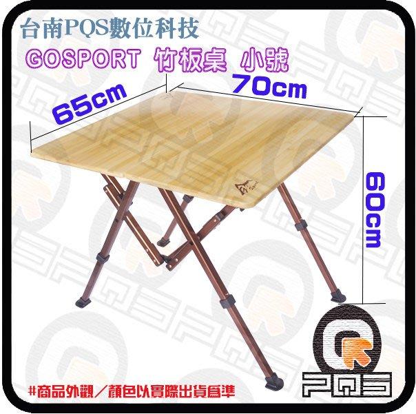 ╭☆台南PQS╮GoSport 竹板桌 小號外銷版竹製野餐桌 小號竹製露營桌 竹子摺疊桌日式和風竹板桌