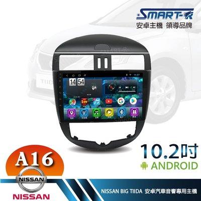 【SMART-R】NISSAN BIG TIIDA恆溫10.2吋安卓 1+16 Android 主車機-入門四核心A16