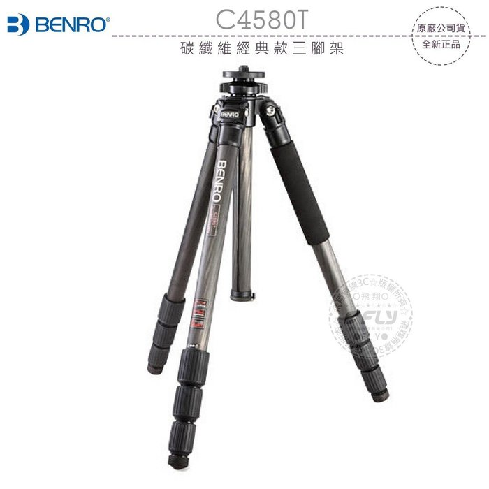 《飛翔無線3C》BENRO 百諾 C4580T 碳纖維經典款三腳架│公司貨│1970mm 單眼相機攝影架