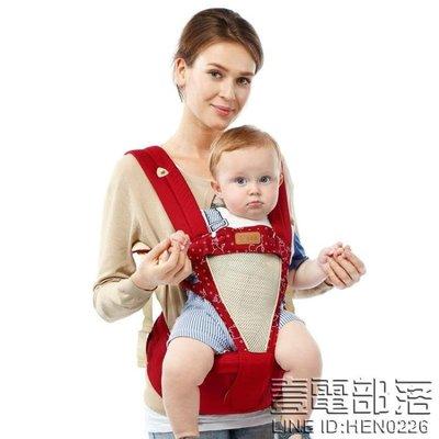 【栗家 】嬰兒背帶腰凳寶寶前抱式腰登新生兒童透氣雙肩多 四季 坐凳-免 JUZZ-3475