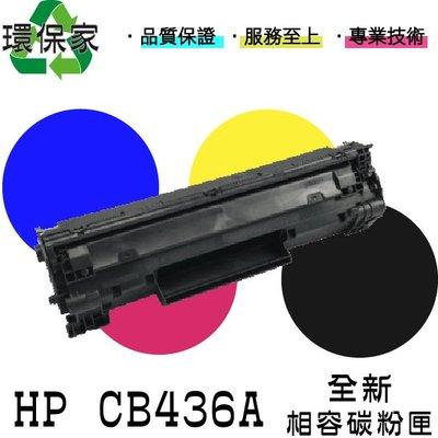 【含稅免運】HP CB436A適用LJ P1505(N)/M1120(N)mfp/M1522mfp(nf)