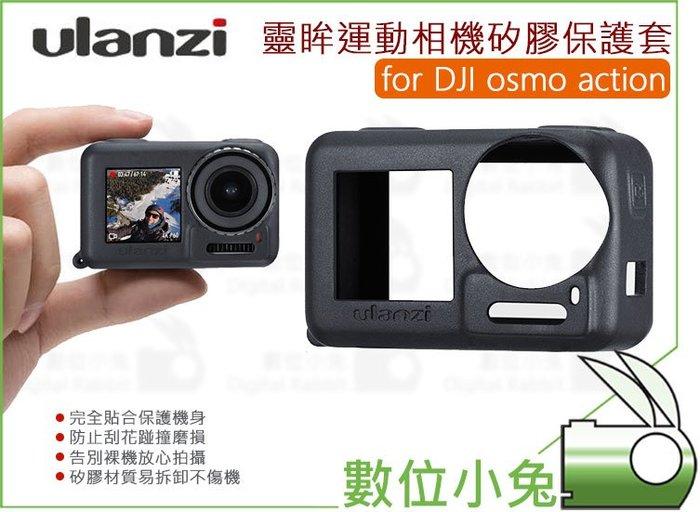 數位小兔【Ulanzi DJI OSMO ACTION 運動相機 矽膠保護套】配件 保護套 防摔 矽膠套 防撞