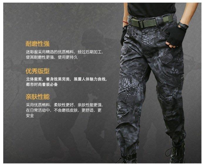 暖暖本舖 G8黑蟒褲 G8褲 G8衝鋒褲 蟒紋 迷彩褲 軍裝 軍褲 衝鋒外套 加絨外套  防風 軍裝外套 生存遊戲
