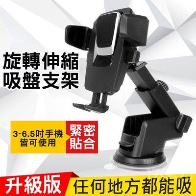 升級版 360度旋轉 車用手機支架 車用吸盤支架 可伸縮 桌面 直播 車用支架 懶人支架 手機架 導航支架 17GO5