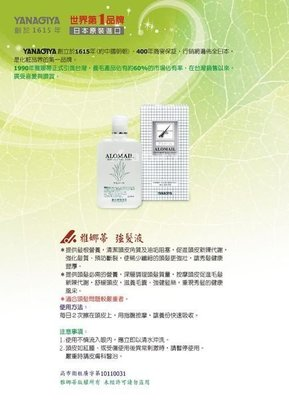 (華明)日本 柳屋 YANAGIYA雅娜蒂髮根頂級頭皮營養液 頭皮深層保養^240ml(隨時可面交)