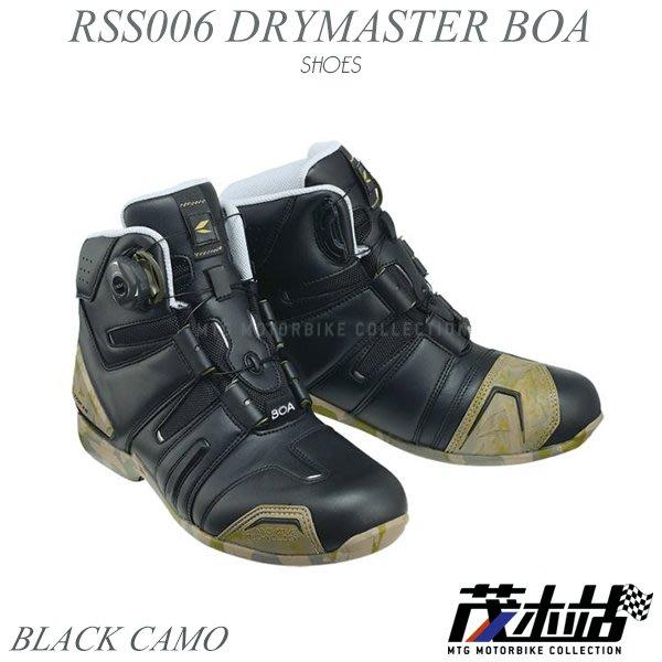 ❖茂木站 MTG❖ RS TAICHI RSS006 DRYMASTER BOA 防水 休閒 車靴 快速旋鈕。黑迷彩
