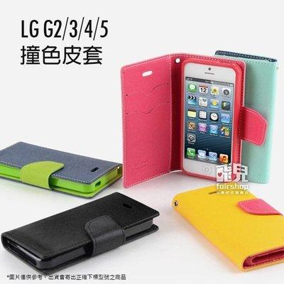 【飛兒】LG G 3 4 5 撞色皮套 側翻支架 可插卡 站立 保護套 保護殼 手機套 手機殼 (S)