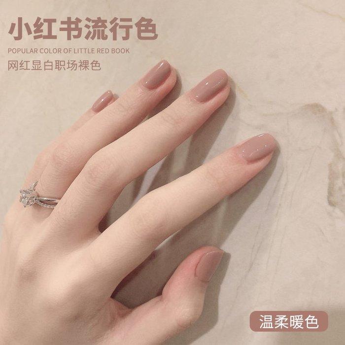 可可小鋪-網紅款職場裸色甲油膠新款流行持久奶茶色指甲油膠美甲店專用