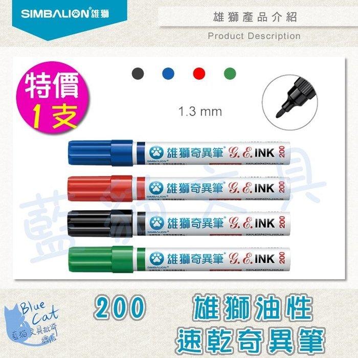 【可超商取貨】【BC21009】〈NO.200〉雄獅奇異筆(1.3mm) 黑藍紅綠/支《雄獅》【藍貓文具】