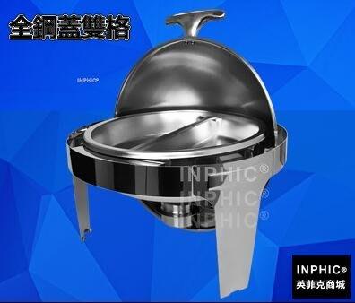 INPHIC-圓形自助餐爐電熱圓型保溫餐爐 buffet外燴爐 隔水保溫鍋電熱鍋保溫爐-全鋼蓋雙格_S3707B