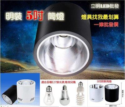 【立明 LED】E27 5吋 吸頂筒燈 17.5X17公分(CM) 明裝筒燈桶燈 另有8吋 可搭LED燈泡或螺旋燈泡