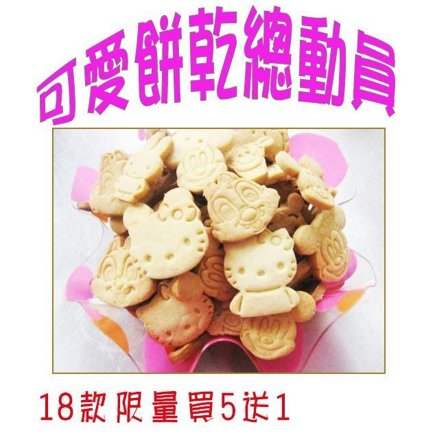 *買5送1*超萌手工餅乾模型2個/組 立體卡通模具 切模 壓模 烘培DIY 翻糖壓模 黏土壓模