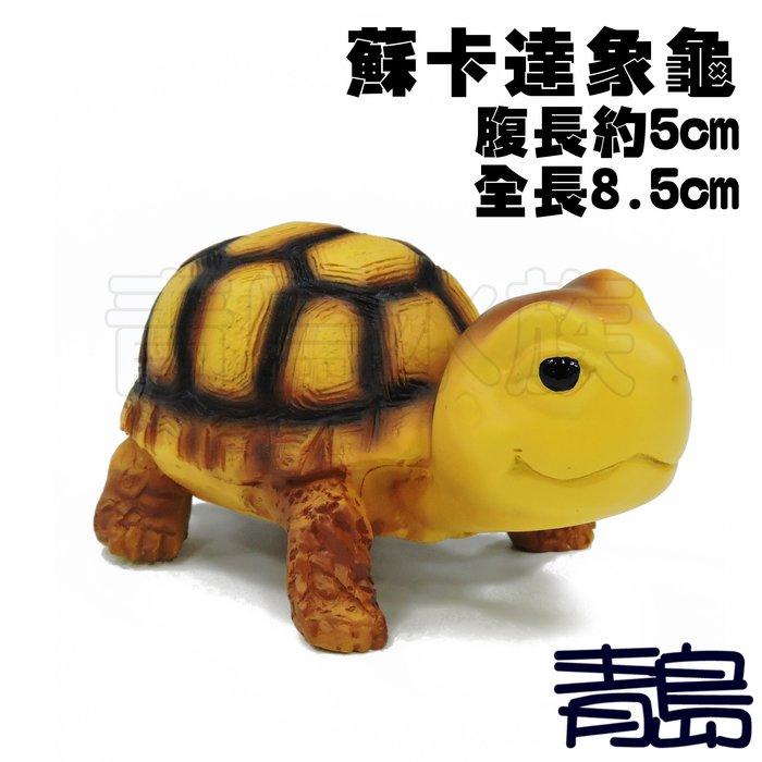 YU。。。青島水族。。。TQ-09手工原創 仿真陸龜模型 3D擬真模型 陸龜公仔 烏龜 象龜==Q版/蘇卡達陸龜