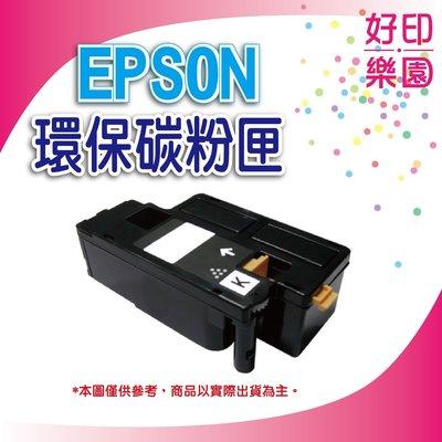 【好印樂園】【2支下標區+含稅】EPSON 環保碳粉匣 S050691 適用:M300D/M300DN/MX300DNF