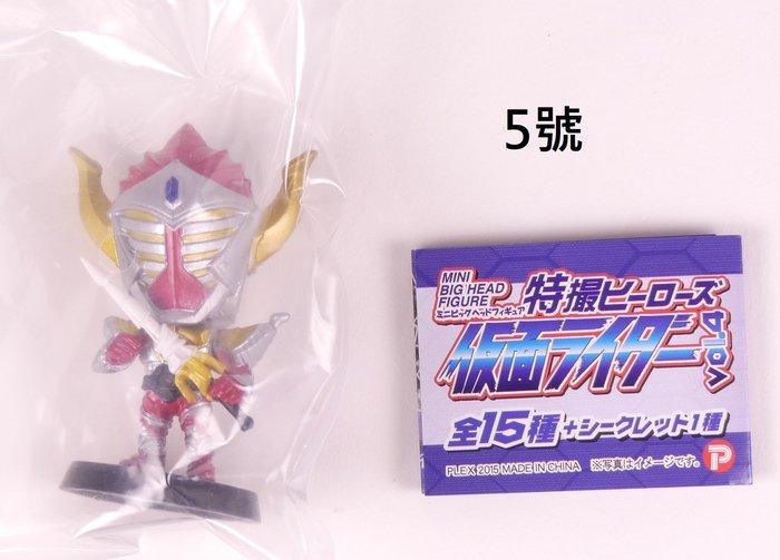 ☆星息xSS☆PLEX 假面騎士 日版盒玩 Q版 MINI人形 特攝戰隊 特攝英雄 Vol.4 單售:5號
