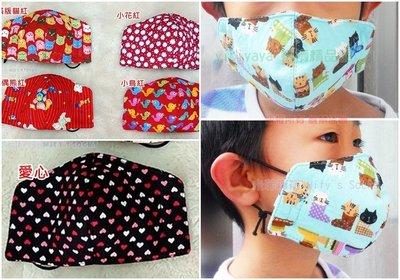 [現貨]MIT台灣製_100%棉_三層布口罩.鳥嘴口罩.騎車口罩.幼幼口罩.立體口罩.兒童口罩_圖案款(幼兒/中小童)