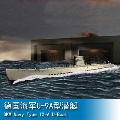 小號手 1/350 德國海軍U-9A型潛艇 83506