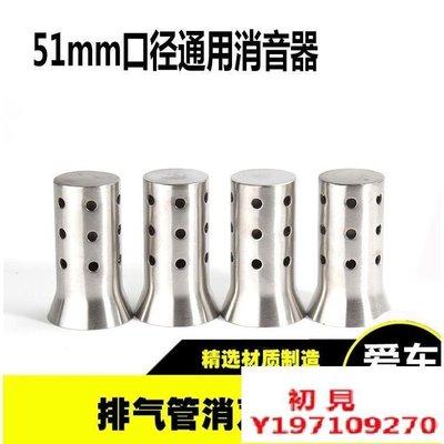 【初見】促銷機車排氣管消音塞 消音器 降音塞 51MM口徑排氣管通用消聲器 大排量排氣通用回壓芯 降音塞