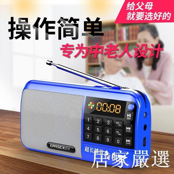 【嚴選】雅蘭仕 T88收音機老年老人新款迷你小音響插卡小音箱便攜