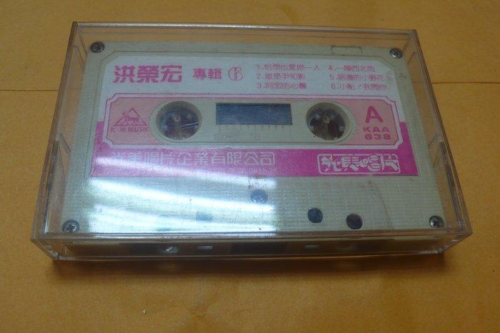 紫色小館86------洪榮宏專輯