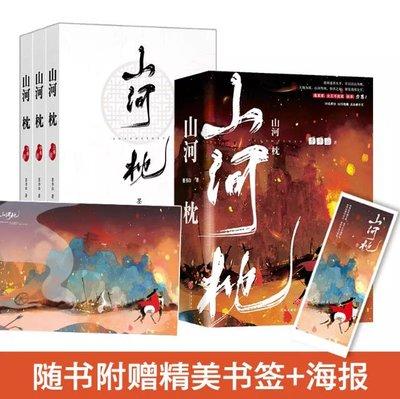 《山河枕 (全三冊)》隨機簽名版~~墨書白~~全新簡體書