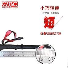 登山杖MBC超短便攜外鎖碳素折疊登山杖手杖行走杖7075鋁合金M375Q2