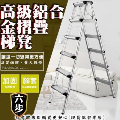 8038-118--雲蓁小屋【六步鋁合金折疊梯凳】關節梯 人字梯 雙側梯子 折疊扶梯 步梯 工程梯子 家用樓梯