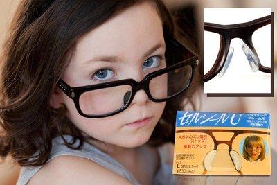 眼鏡防滑增高鼻托墊 有效防止眼鏡下滑 改善因鼻托過硬而導致的紅印 近視 遠視 鏡框 眼鏡 NFO