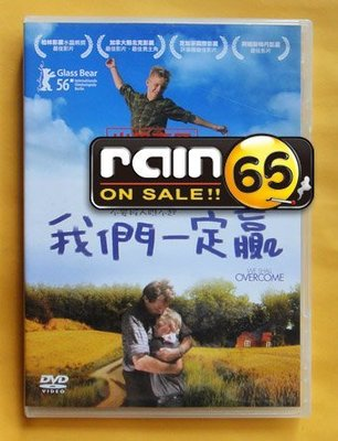 ⊕Rain65⊕正版DVD【我們一定贏/We Shall Overcome】-柏林影展水晶熊獎最佳影片(直購價)