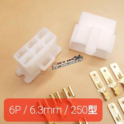 250型 / 6P / 6.3mm 插頭 /快速接頭/電門/鎖頭取電/光陽/yamaha/many/g6/行車紀錄器