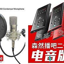 要買就買中振膜 非一般小振膜 收音更佳森然播吧 2 電音版+UP890電容式麥克風+防噴網+桌面nb35支架送166音效