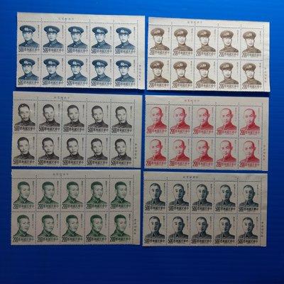 【大三元】臺灣郵票-特116專116抗日英烈郵票-新票6全邊角十方連帶廠銘版號~原膠-票品如簡述(55S-301)