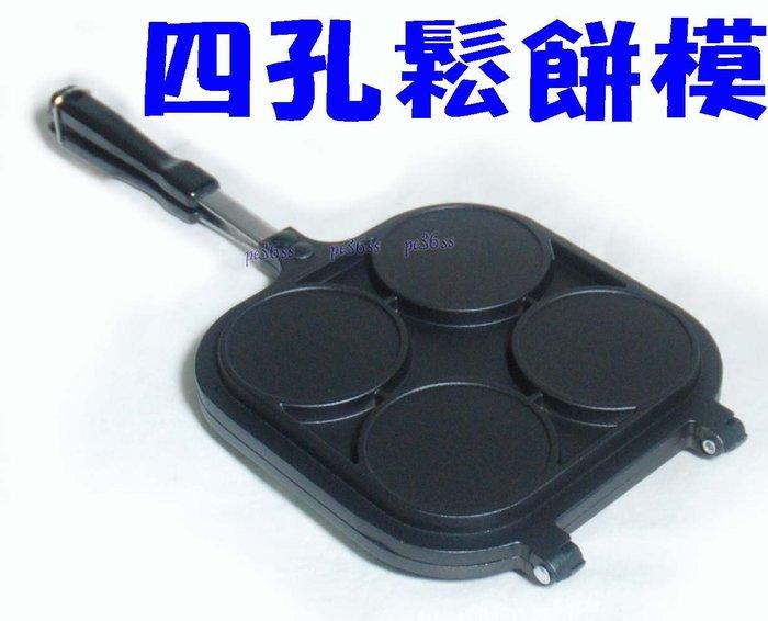 『尚宏』四孔鬆餅模 (紅豆餅 紅豆餅烤盤  鬆餅烤盤 愛心鬆餅 雞蛋糕烤盤  )
