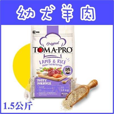 **貓狗大王**新優格 幼犬-羊肉+米/聰明成長配方 1.5公斤