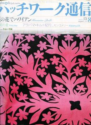紅蘿蔔工作坊/拼布~パッチワークキルト通信  No. 151 (附實物大紙型)(日文書)
