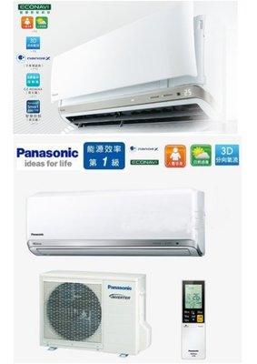 Panasonic國際PX系列變頻壁掛式冷暖氣機 CS-PX28FA2/CU-PX28FHA2 [免運送安裝]