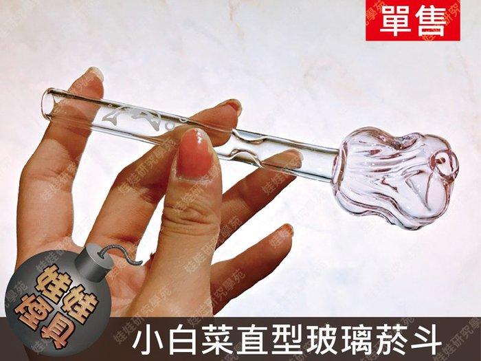㊣娃娃研究學苑㊣小白菜直型玻璃菸斗 水煙斗配件 燒鍋專業煙具 單售(B155)