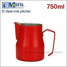 Tiamo 堤亞摩咖啡生活館【HC7094】MOTTA 2775 不鏽鋼拉花杯 750cc (紅色) WBC指定