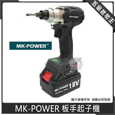 五金批發王【全新】MK-POWER 板手起子機 18V 充電無刷板手起子機 兩用機 板手機+起子機二合一 通用牧田電池