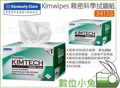 數位小兔【金特 KIMTECH Kimwipes 精密科學擦拭紙 拭鏡紙】儀器 280抽 鏡頭 拭淨紙 數位相機