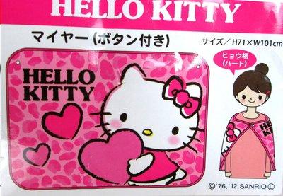 【卡漫迷】 特價 Hello Kitty 披風 毛毯 抱愛心 桃紅 ㊣版 斗蓬 冷氣毯 毯子 薄毯 舒眠毯 有釦子 豹紋