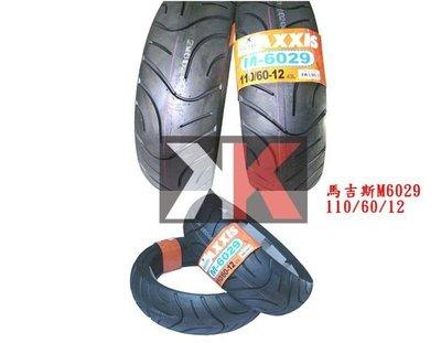 K2零件王.全新正新瑪吉斯M6029.110/60/12*G5.勁戰.戰將.FIGHTER .新勁戰.