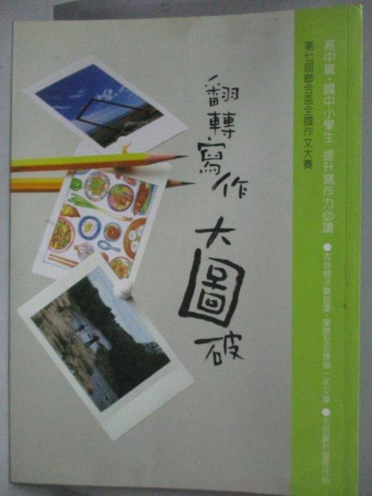 【書寶二手書T9/國中小參考書_QJC】翻轉寫作大圖破_聯合報編輯部